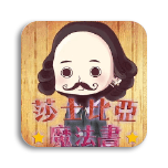 Shakespeare Magic Book(Chinese)